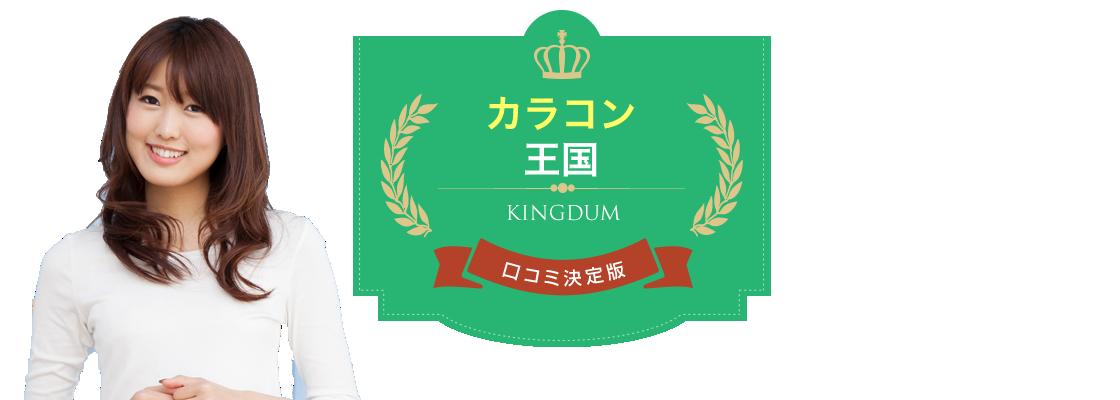 カラコンの王国【おすすめをご紹介】